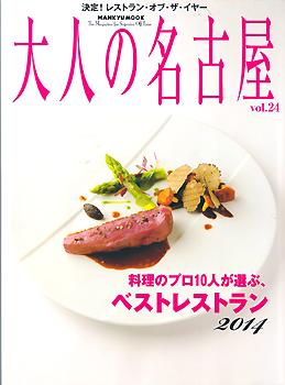 大人の名古屋Vol24
