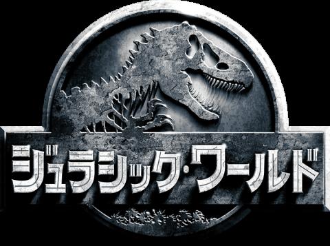 logo ジュラシックワールド