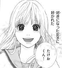 俺物語!!