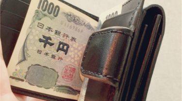 黒のレザーマネークリップとコインケース