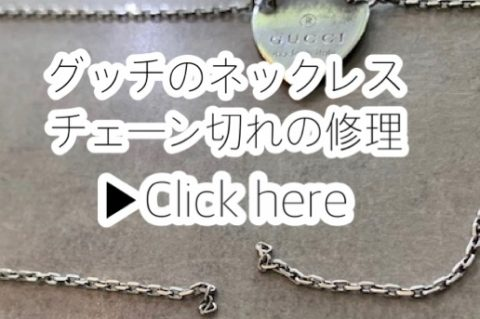 グッチのネックレスのチェーン切れ直し  https://dr-monroe.co.jp/archives/24256