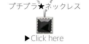 プチプラネックレスの黒色の石