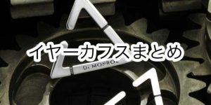 名古屋は栄の三角形イヤーカフス販売店