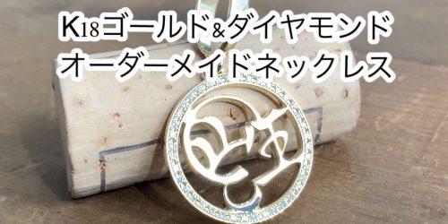 オーダーメイドのk18ゴールドネックレス https://dr-monroe.co.jp/archives/26765