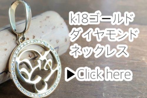 k18ゴールドのネックレス、オーダーメイド