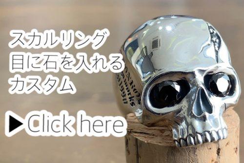 スカルリングの石入れカスタム https://dr-monroe.co.jp/archives/26980