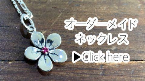 オーダーメイドネックレス、桜にルビーのデザインのページへ