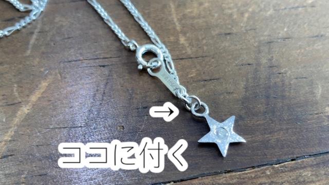 星のチャームとメンズネックレス