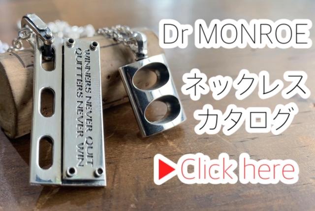 ドクターモンローのメンズネックレスのページへ