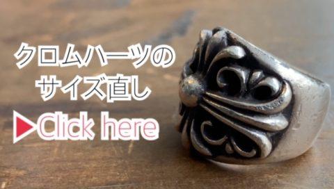 クロムハーツのリングのサイズ直しのページへ https://dr-monroe.co.jp/archives/29082