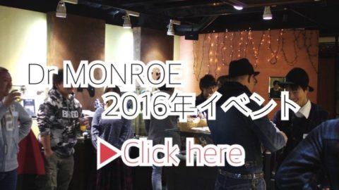 2016ドクターモンローイベント