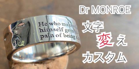 指輪の文字変更カスタム https://dr-monroe.co.jp/archives/29630