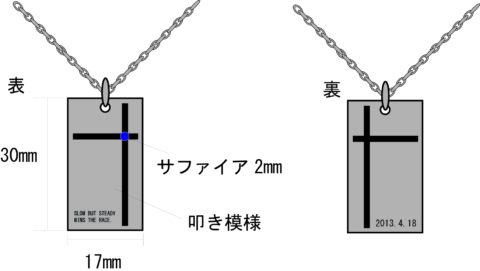 オーダーメイドネックレスの画像