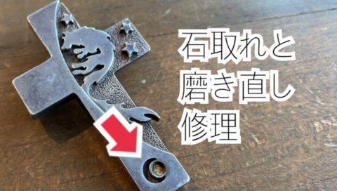 ウルフマンブラザーズのネックレスの石取れ修理 https://dr-monroe.co.jp/archives/29518