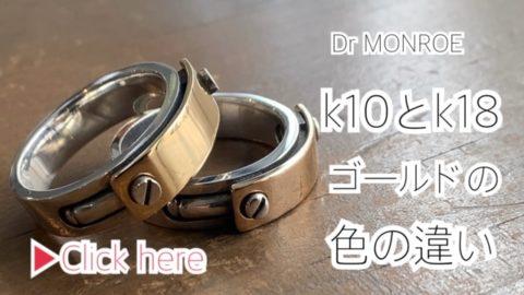 k18金ゴールドとk10金ゴールドの違い https://dr-monroe.co.jp/archives/30080