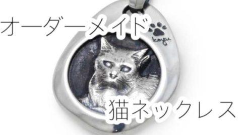 オーダーメイド猫のネックレス