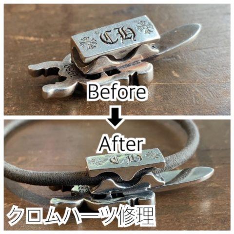 クロムハーツのダガーヘアゴム修理