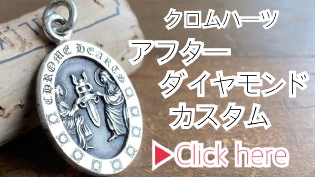 クロムハーツのネックレスのアフターダイヤモンドカスタムのページへ https://dr-monroe.co.jp/archives/30518