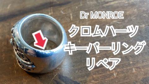 クロムハーツのキーパーリングのサイズ直しと傷取り https://dr-monroe.co.jp/archives/30566