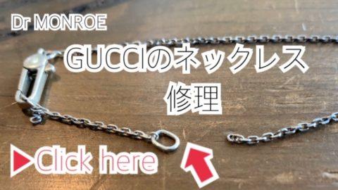 グッチのハートネックレスの修理のページへ https://dr-monroe.co.jp/archives/30420
