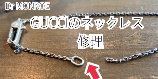 グッチのハートネックレスの修理