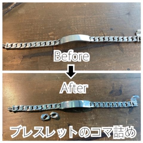 ティファニーの喜平ブレスレットのコマ詰め修理