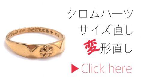 クロムハーツのk22ゴールドリングのサイズ直しと変形直し https://dr-monroe.co.jp/archives/30859