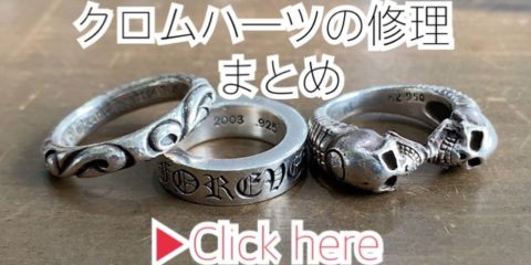 クロムハーツの修理まとめ https://dr-monroe.co.jp/archives/category/accessory-repair/chrome-hearts