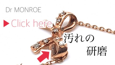 ゴールドのリボンネックレスのリペアhttps://dr-monroe.co.jp/archives/30931