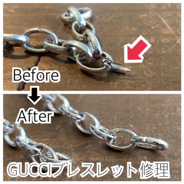 グッチのブレスレットの修理