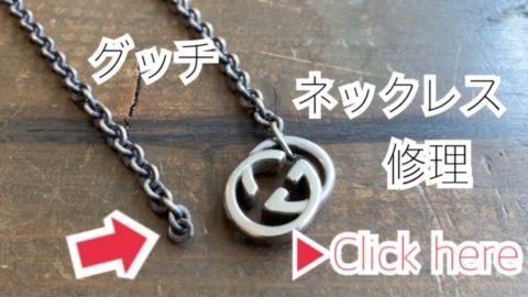 グッチのネックレスのチェーン切れ修理 https://dr-monroe.co.jp/archives/30998