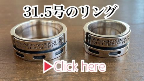 30号以上のメンズリング https://dr-monroe.co.jp/archives/29603