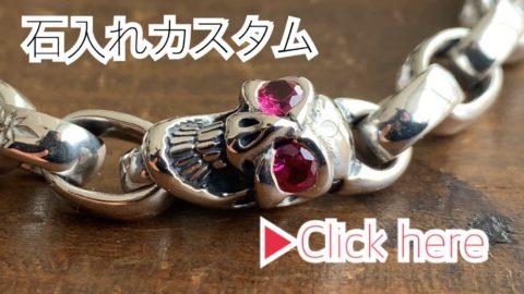 ビルウォールレザーのスカルの目に石入れカスタムhttps://dr-monroe.co.jp/archives/31280