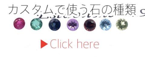 天然石カスタムのページへ https://dr-monroe.co.jp/archives/31495