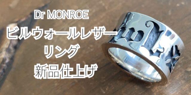 ビルウォールレザーのリングの磨き直しリペア修理