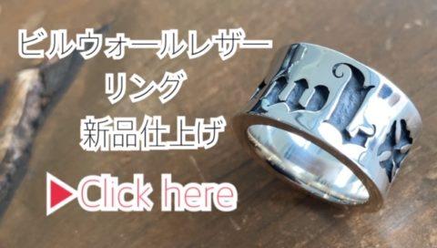 ビルウォールレザーのリングの磨き直しリペア修理 https://dr-monroe.co.jp/archives/31775