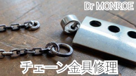 ネックレスのチェーン修理