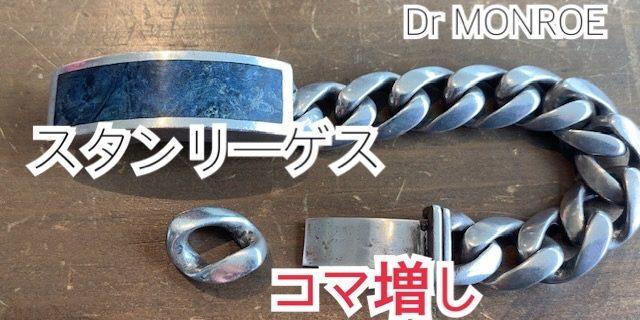 スタンリーゲスのウッドブレスレットのコマ増し修理 https://dr-monroe.co.jp/archives/31879