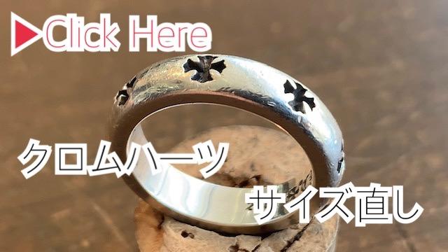クロムハーツのリングのサイズ直し https://dr-monroe.co.jp/archives/33181
