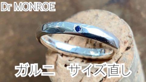 ガルニのリングのサイズ直し