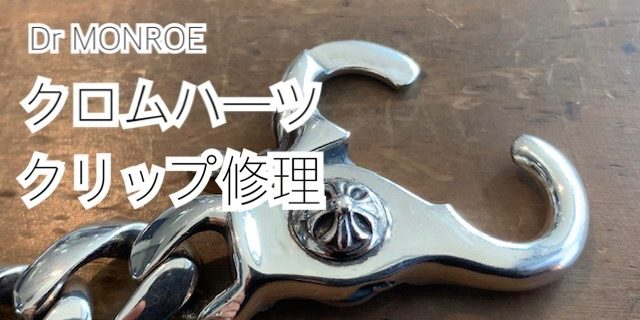 クロムハーツのブレスレットのクリップのバネ修理