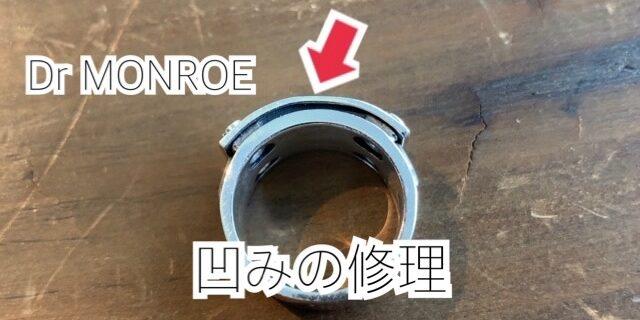 指輪のへこみ修理