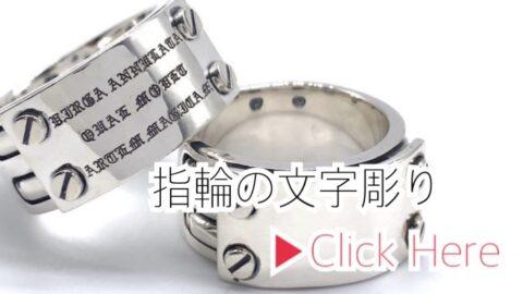 指輪の文字彫り、ねぎまリングhttps://dr-monroe.co.jp/archives/32011
