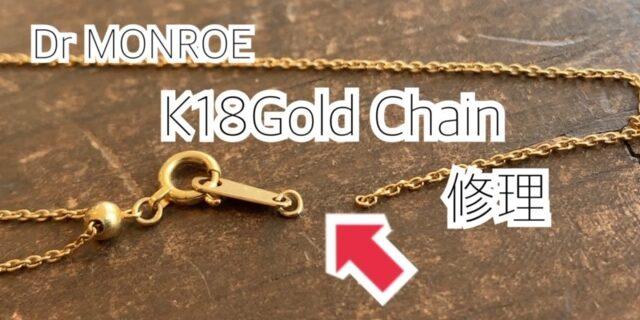 k18ゴールドのチェーン切れ修理