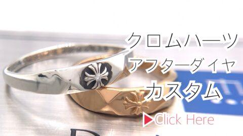 クロムハーツの指輪のアフターダイヤモンドカスタム https://dr-monroe.co.jp/archives/34706