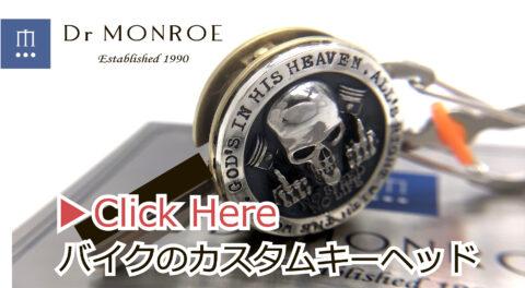 バイクの鍵のカスタムキーヘッド https://dr-monroe.co.jp/archives/35117