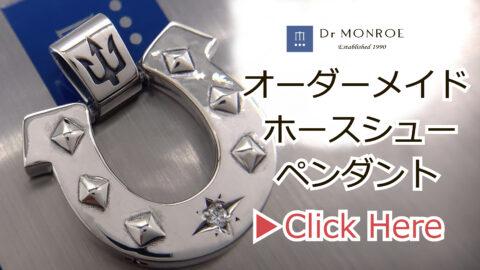 オーダーメイドのホースシューネックレス https://dr-monroe.co.jp/archives/35097