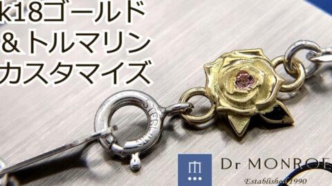 k18ゴールドの薔薇にトルマリンを入れたカスタムネックレス