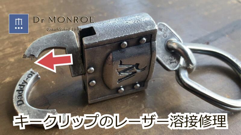 Laser-Weldingの錠の修理