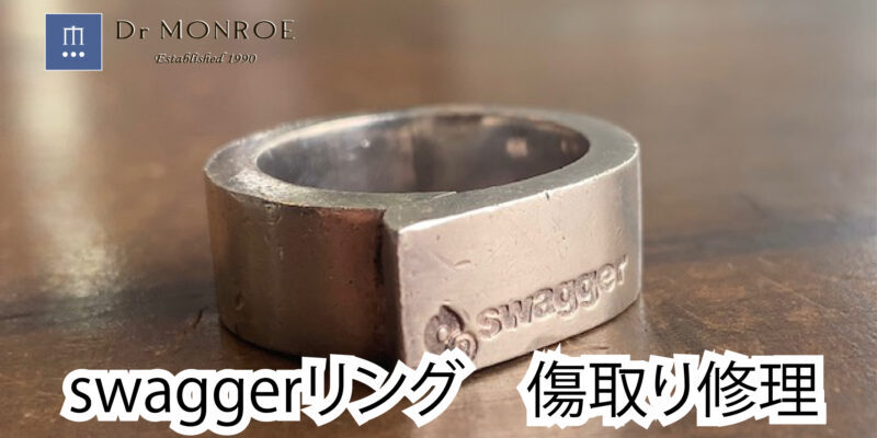swaggerのリングの傷取り修理